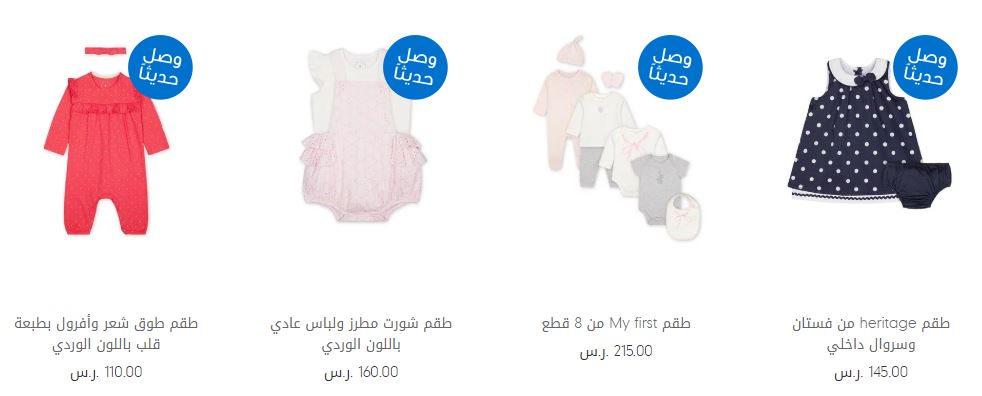 ملابس مذركير للاطفال الرضع البنات